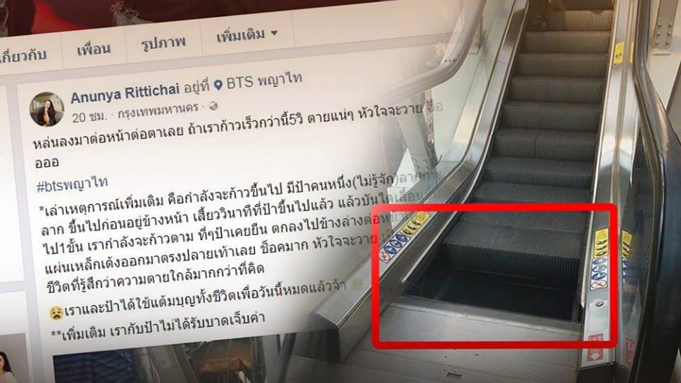 สถานีประชาชน - นาทีชีวิต บันไดเลื่อน BTS พญาไทยุบตัว