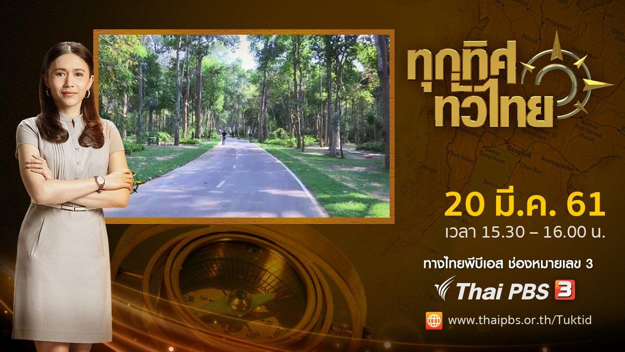 ทุกทิศทั่วไทย - ประเด็นข่าว ( 20 มี.ค. 61)