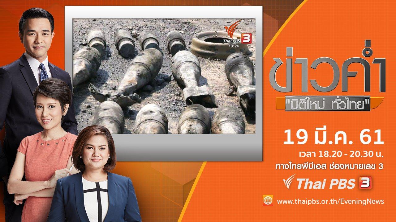 ข่าวค่ำ มิติใหม่ทั่วไทย - ประเด็นข่าว ( 19 มี.ค. 61)