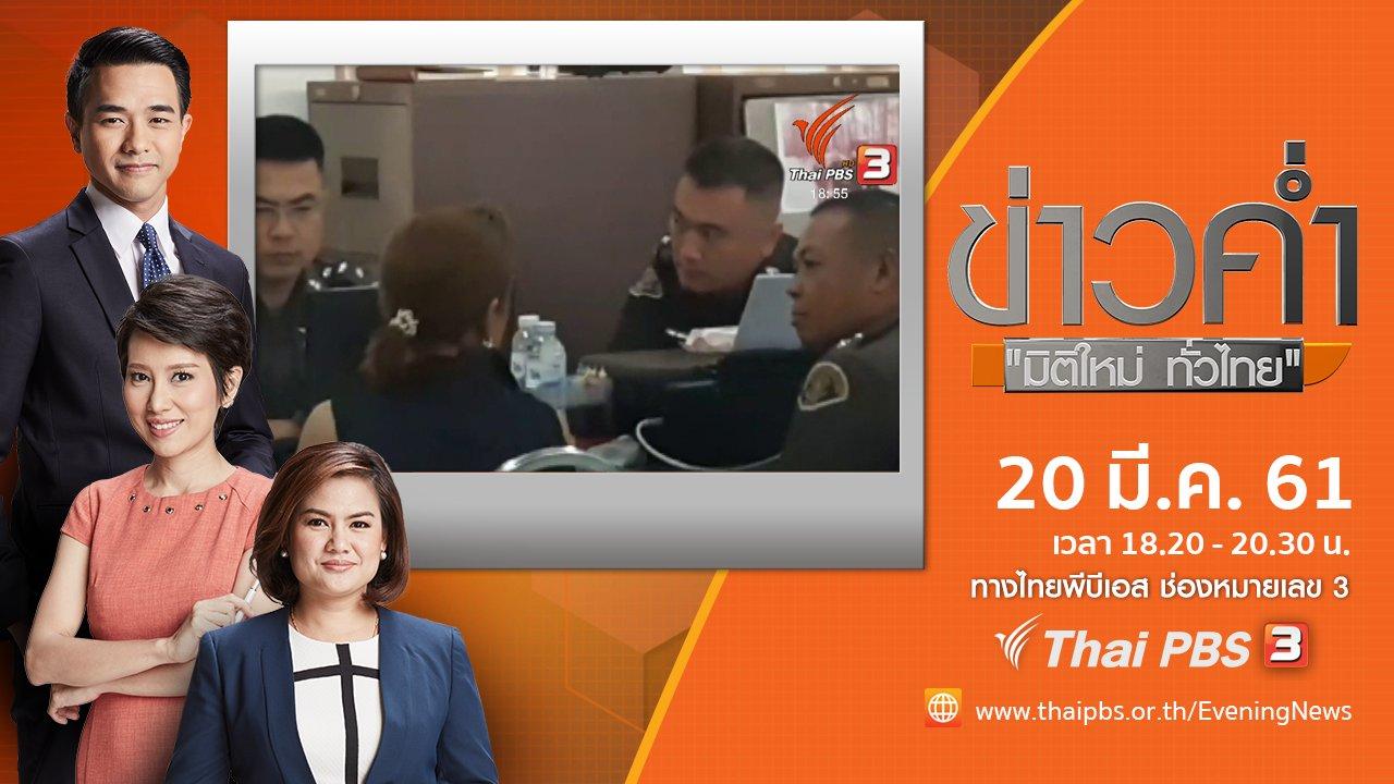 ข่าวค่ำ มิติใหม่ทั่วไทย - ประเด็นข่าว ( 20 มี.ค. 61)
