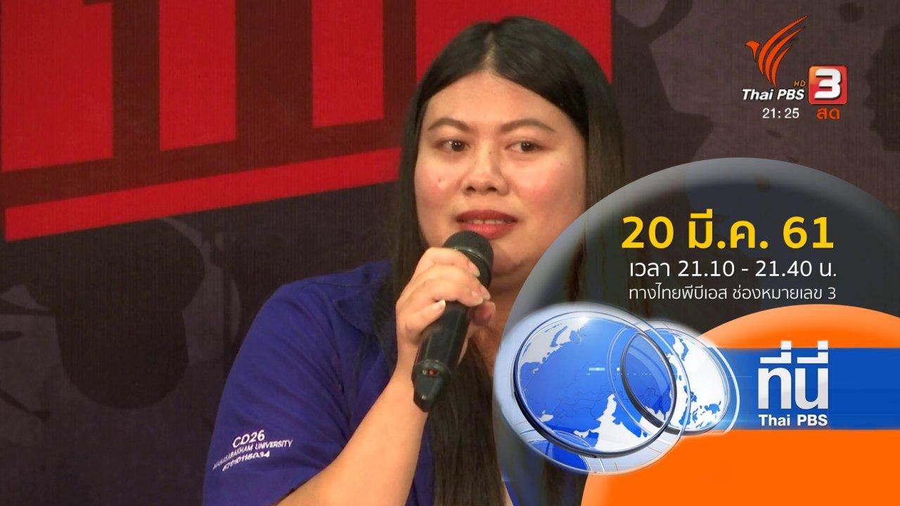 ที่นี่ Thai PBS - ประเด็นข่าว (20 มี.ค. 61)