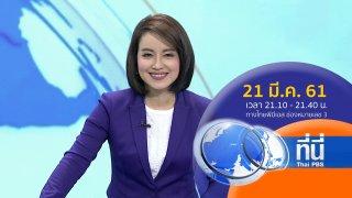 ที่นี่ Thai PBS ประเด็นข่าว (21 มี.ค. 61)
