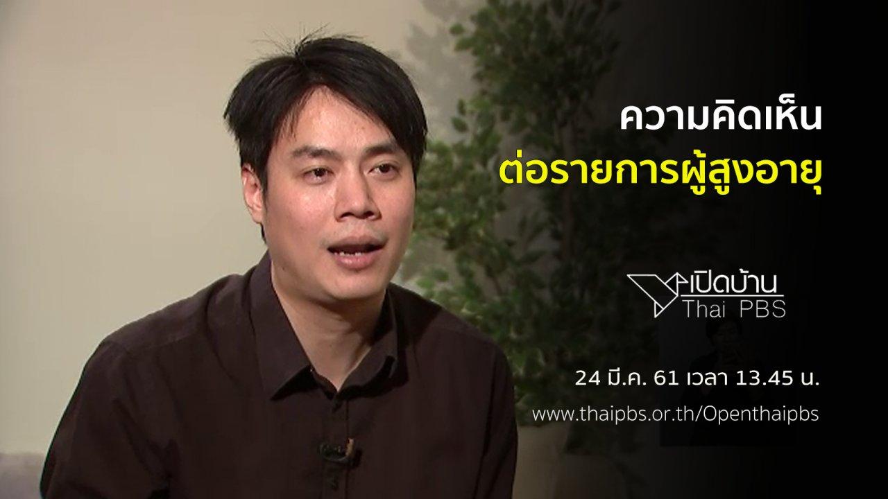 เปิดบ้าน Thai PBS - ความคิดเห็นต่อรายการผู้สูงอายุ