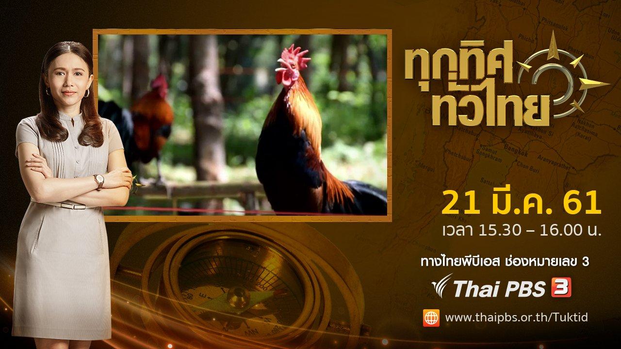 ทุกทิศทั่วไทย - ประเด็นข่าว ( 21 มี.ค. 61)