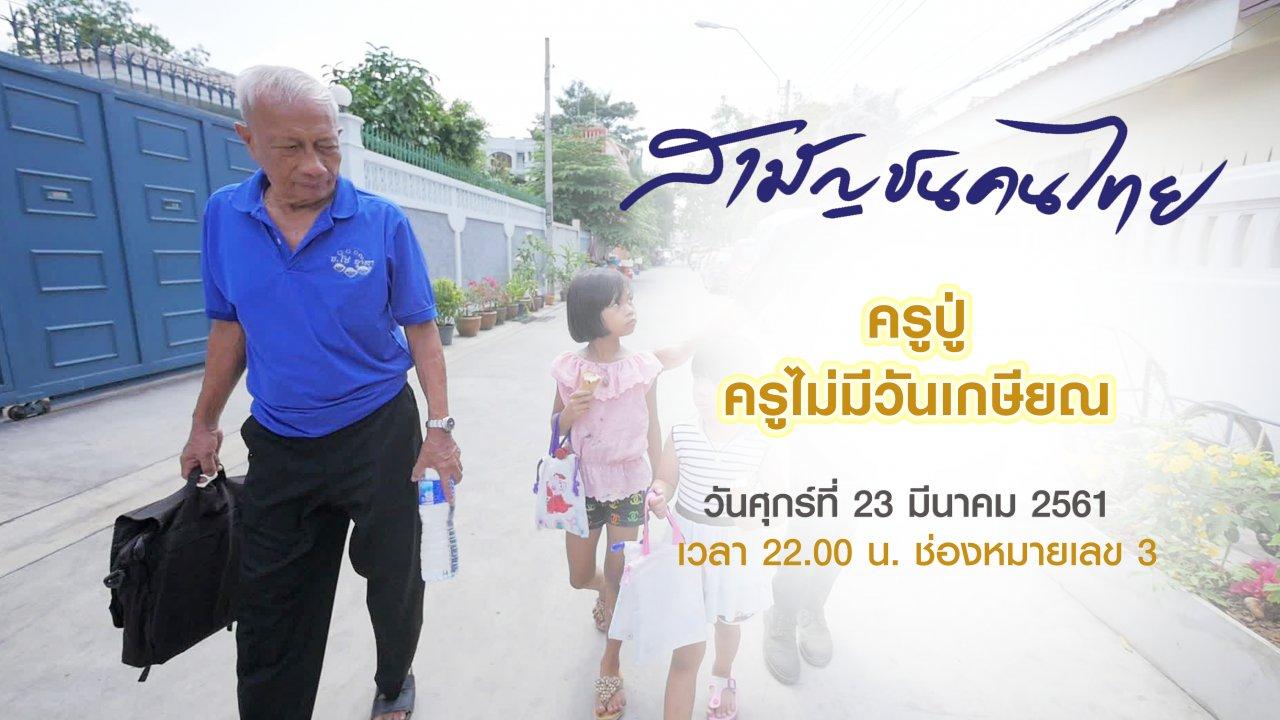 สามัญชนคนไทย - ครูปู่ ครูไม่มีวันเกษียณ