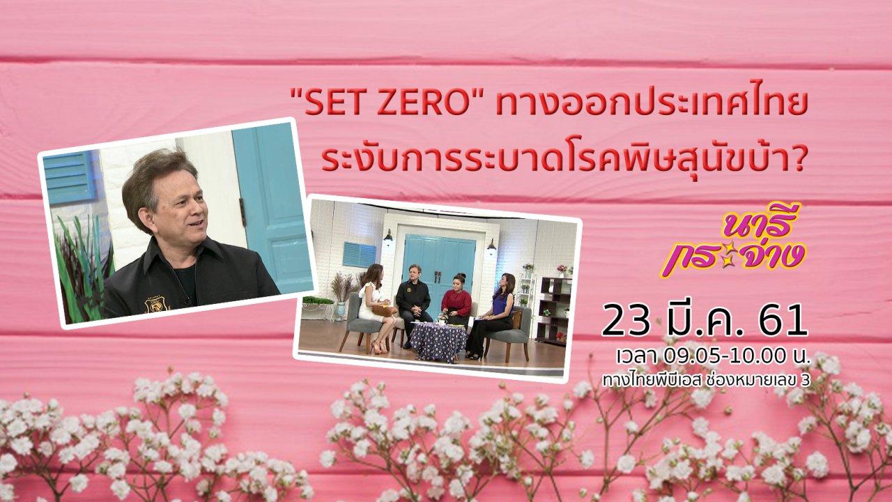 """นารีกระจ่าง - """"SET ZERO"""" ทางออกประเทศไทย ระงับการระบาดโรคพิษสุนัขบ้า?"""