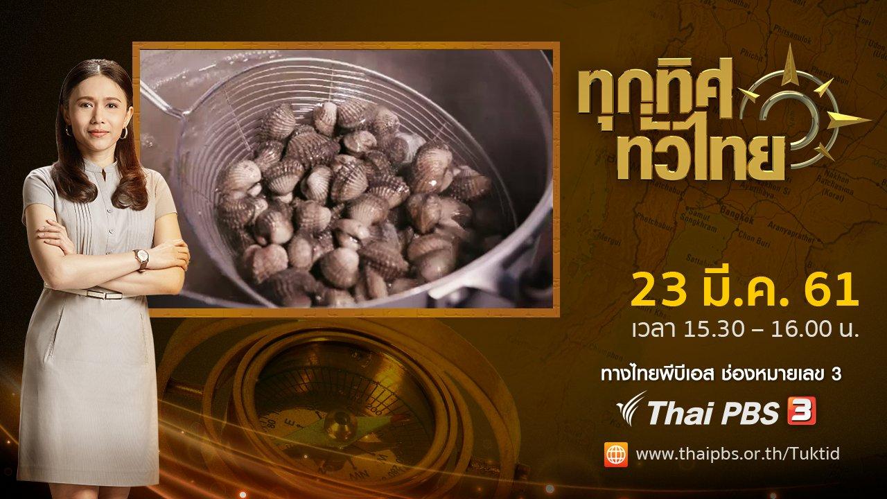 ทุกทิศทั่วไทย - ประเด็นข่าว ( 23 มี.ค. 61)