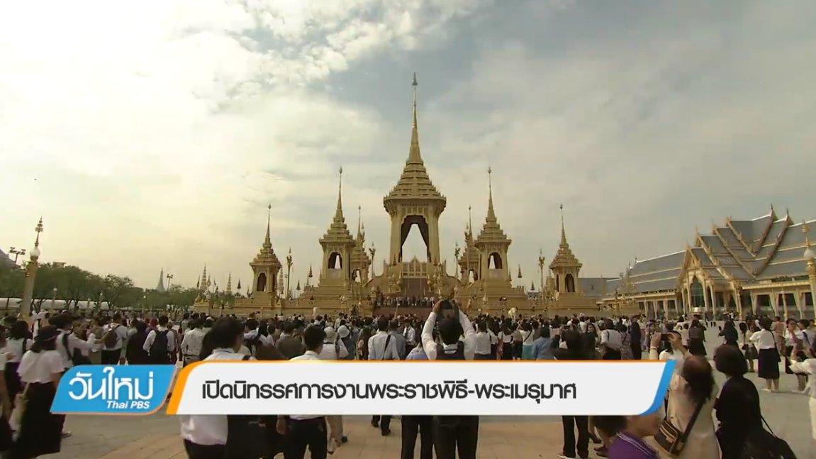 วันใหม่  ไทยพีบีเอส - ประเด็นข่าว (2 พ.ย. 60)