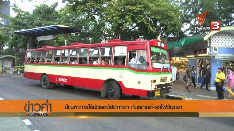 ข่าวค่ำ มิติใหม่ทั่วไทย - ประเด็นข่าว (1 พ.ย. 60)