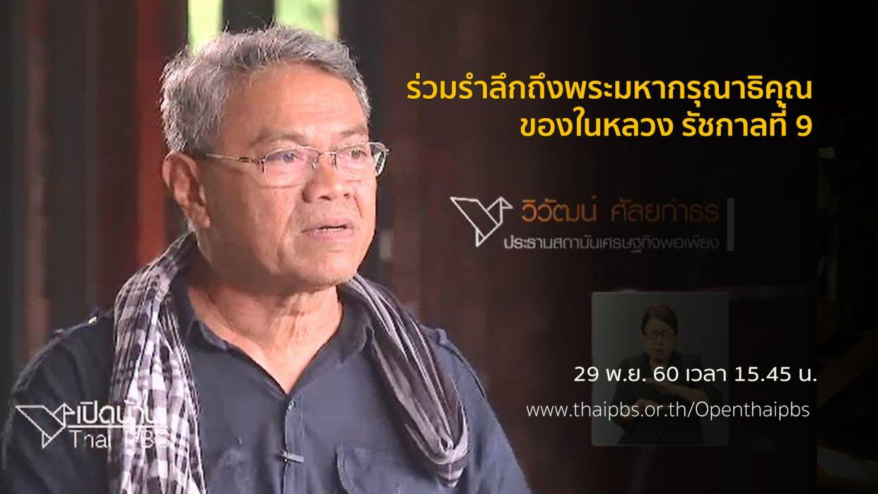 เปิดบ้าน Thai PBS - ร่วมรำลึกถึงพระมหากรุณาธิคุณของในหลวง รัชกาลที่ 9