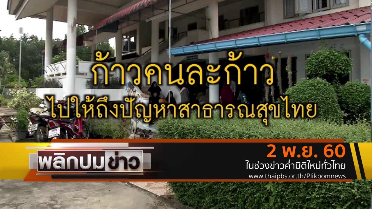 พลิกปมข่าว - ก้าวคนละก้าว ไปให้ถึงปัญหาสาธารณสุขไทย