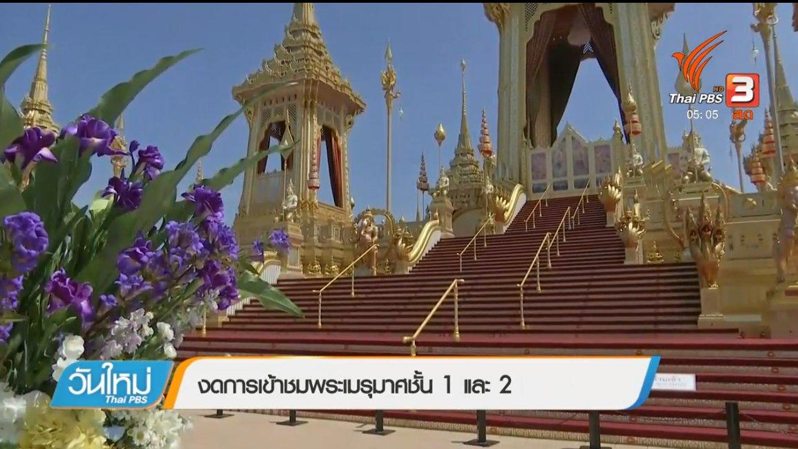วันใหม่  ไทยพีบีเอส - ประเด็นข่าว (3 พ.ย. 60)