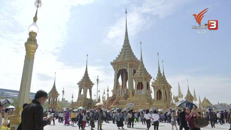 ข่าวค่ำ มิติใหม่ทั่วไทย - ประเด็นข่าว (2 พ.ย. 60)