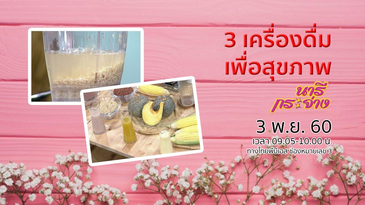 นารีกระจ่าง - พลังคนไทยใส่ใจสิ่งแวดล้อม, 3 เครื่องดื่มเพื่อสุขภาพ