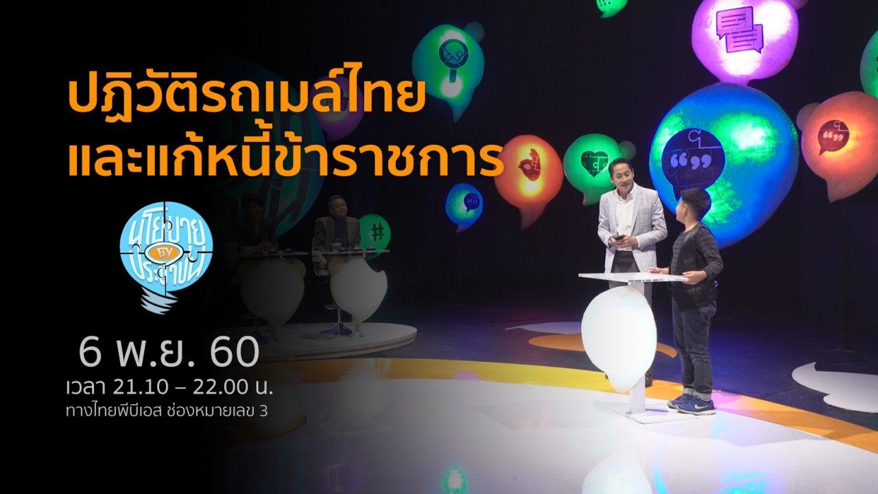 นโยบาย By ประชาชน - ปฏิวัติรถเมล์ไทยและแก้หนี้ข้าราชการ