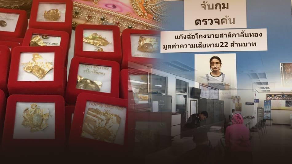 สถานีประชาชน - กองปราบปรามจับผู้ต้องหาหลอกขายสาริกาลิ้นทอง