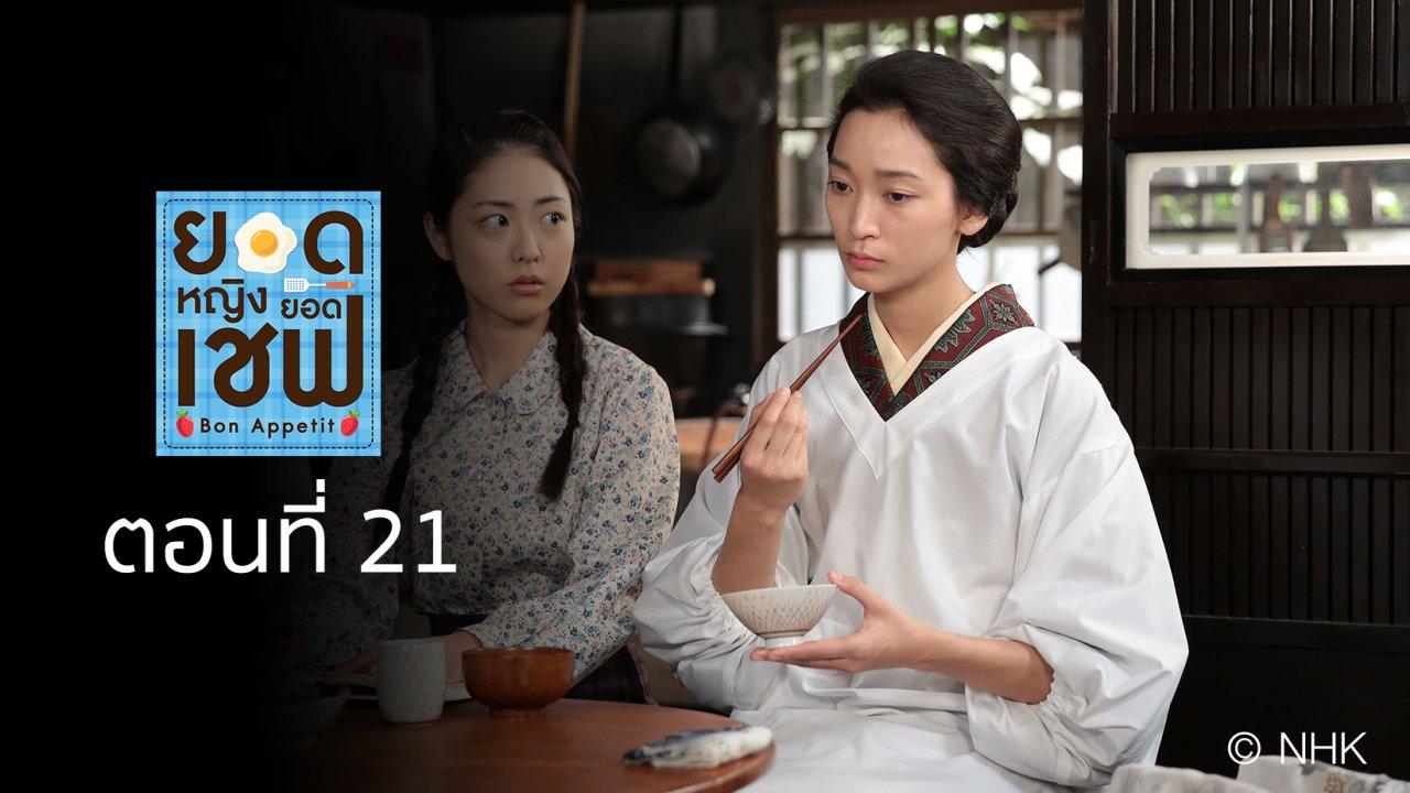 ซีรีส์ญี่ปุ่น ยอดหญิง...ยอดเชฟ - Bon Appetit! : ตอนที่ 21