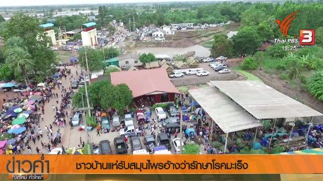 ข่าวค่ำ มิติใหม่ทั่วไทย - ประเด็นข่าว (5 พ.ย. 60)
