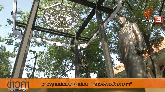 ข่าวค่ำ มิติใหม่ทั่วไทย - ประเด็นข่าว (4 พ.ย. 60)