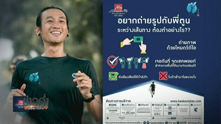 ข่าวค่ำ มิติใหม่ทั่วไทย - ประเด็นข่าว (6 พ.ย. 60)