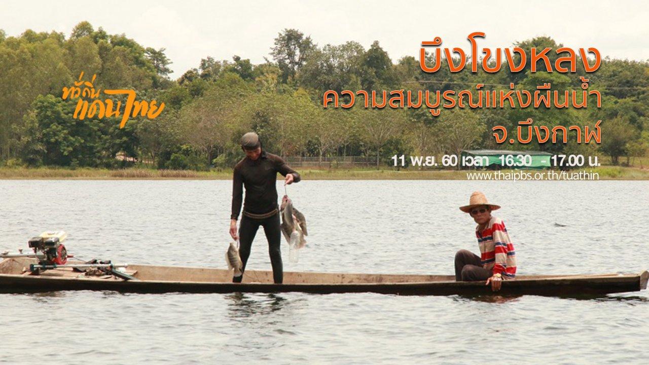 ทั่วถิ่นแดนไทย - บึงโขงหลง ความสมบูรณ์แห่งผืนน้ำ จ.บึงกาฬ