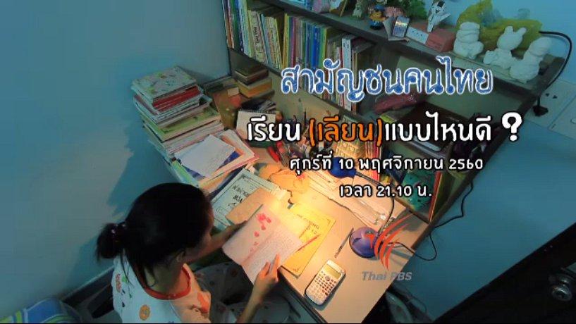 สามัญชนคนไทย - เรียน (เลียน) แบบไหนดี ?