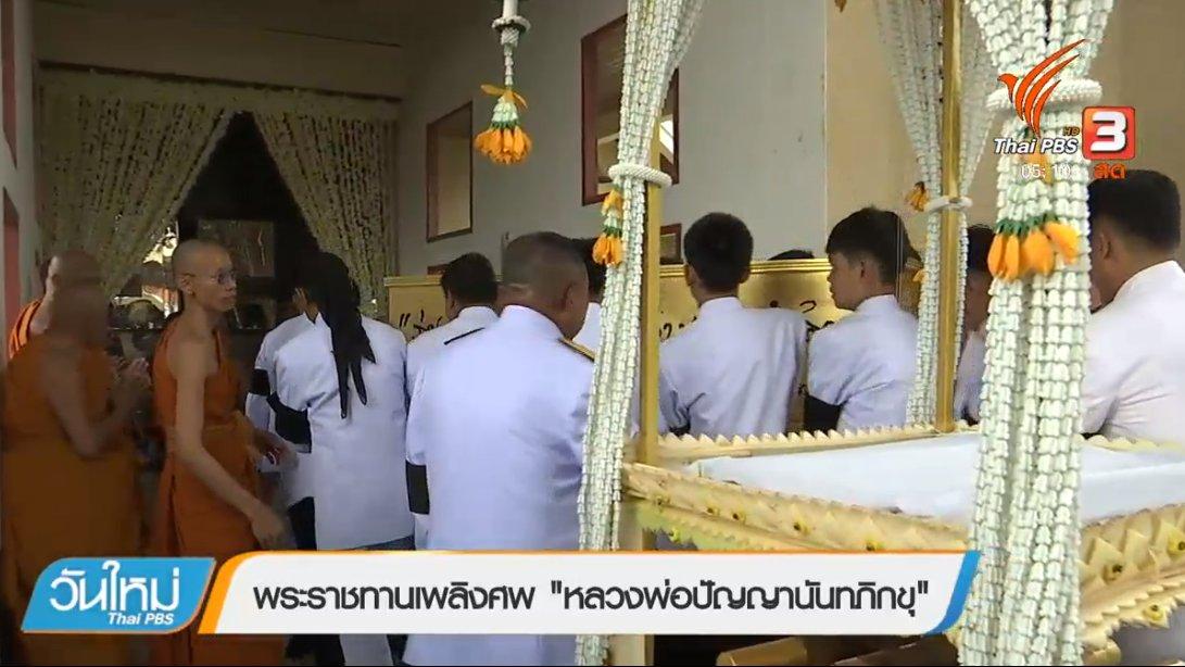 วันใหม่  ไทยพีบีเอส - ประเด็นข่าว (6 พ.ย. 60)