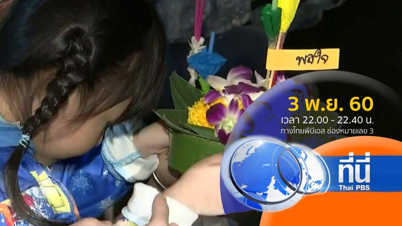 ที่นี่ Thai PBS - ประเด็นข่าว ( 3 พ.ย. 60)