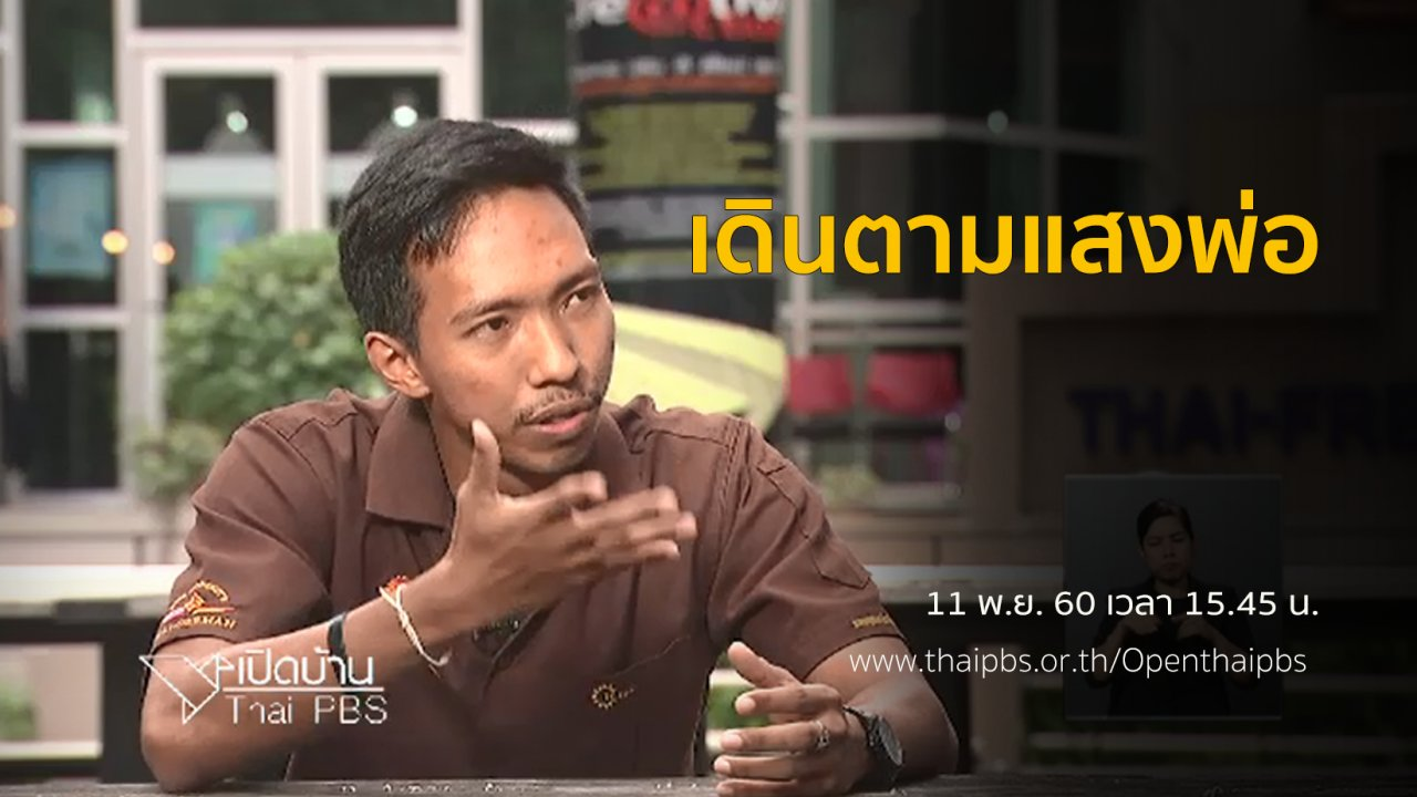 เปิดบ้าน Thai PBS - เดินตามแสงพ่อ
