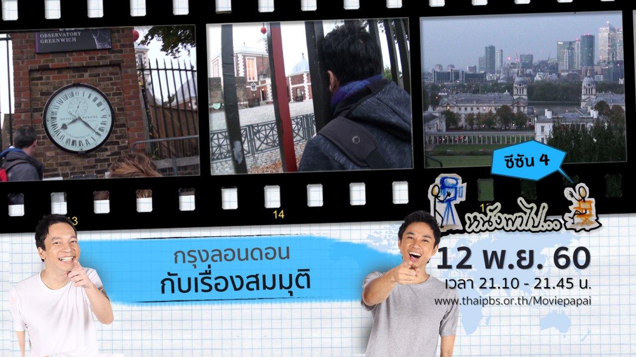 หนังพาไป - Ep.2 กรุงลอนดอนกับเรื่องสมมุติ