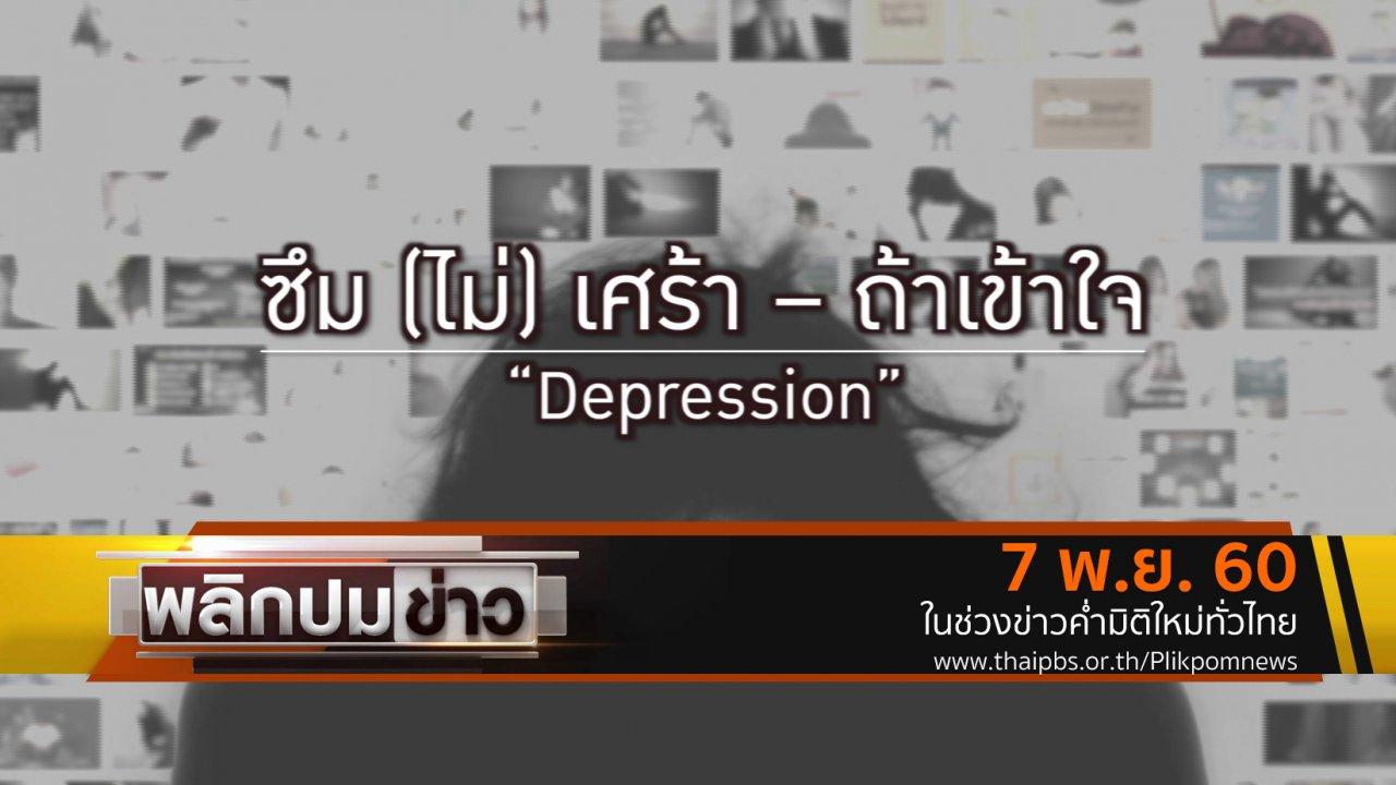 พลิกปมข่าว - ซึม (ไม่) เศร้า - ถ้าเข้าใจ