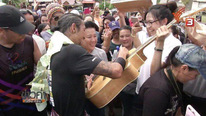 ข่าวค่ำ มิติใหม่ทั่วไทย - ประเด็นข่าว (8 พ.ย. 60)