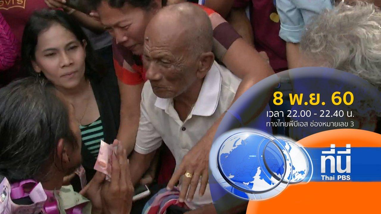 ที่นี่ Thai PBS - ประเด็นข่าว ( 8 พ.ย. 60)