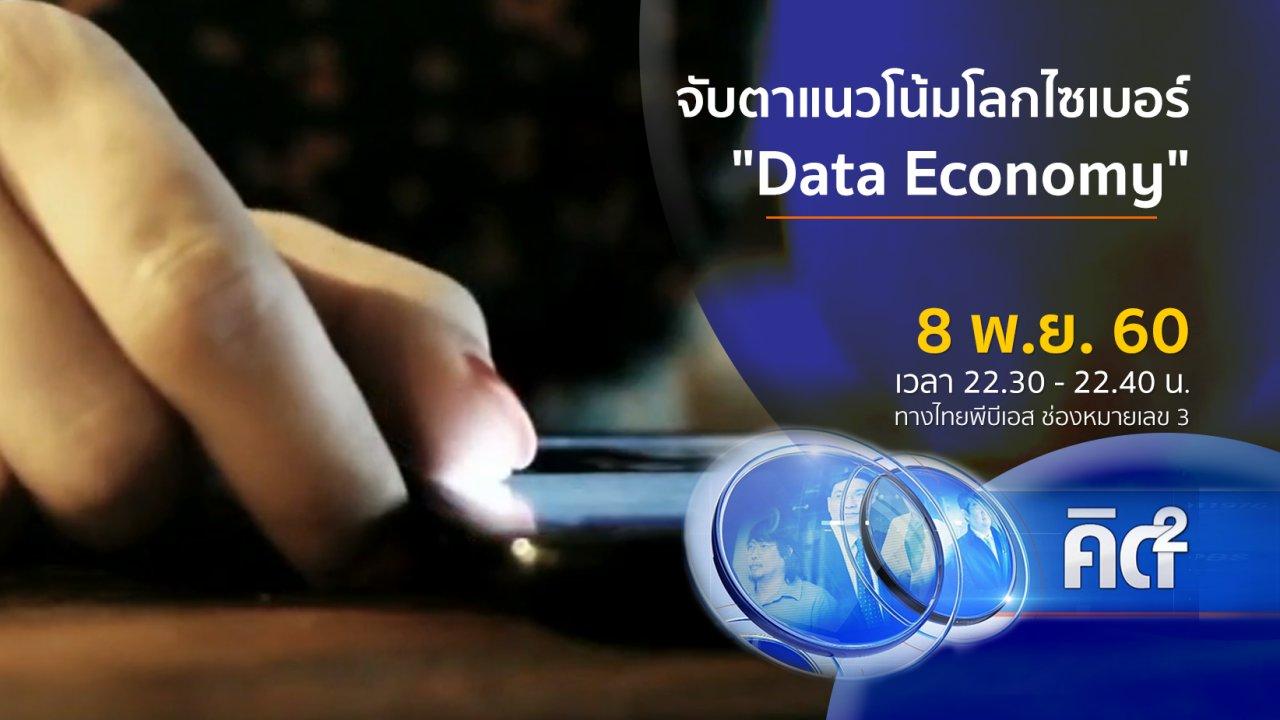 """คิดยกกำลัง 2 กับ COMMENTATORS - """"จับตา"""" แนวโน้มโลกไซเบอร์ """" Data Economy"""""""