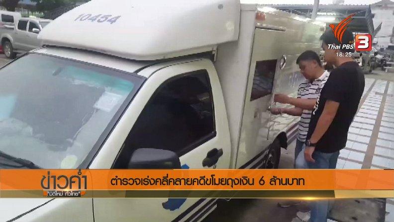 ข่าวค่ำ มิติใหม่ทั่วไทย - ประเด็นข่าว (9 พ.ย. 60)