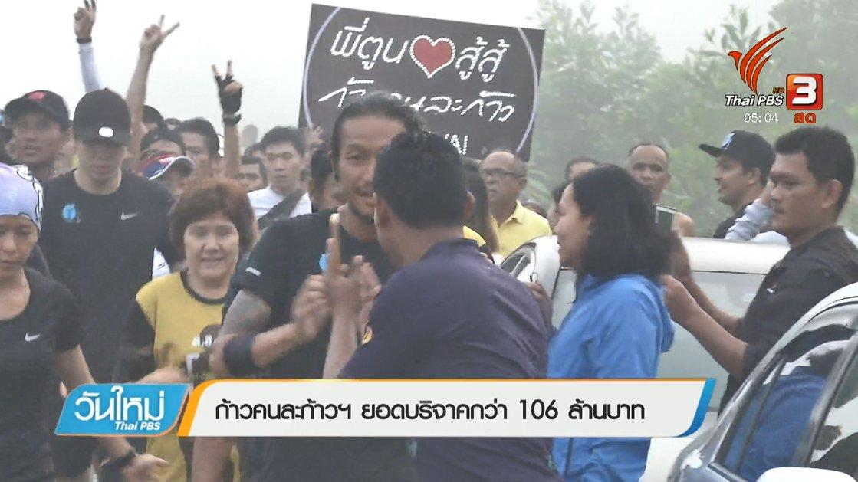 วันใหม่  ไทยพีบีเอส - ประเด็นข่าว (8 พ.ย. 60)