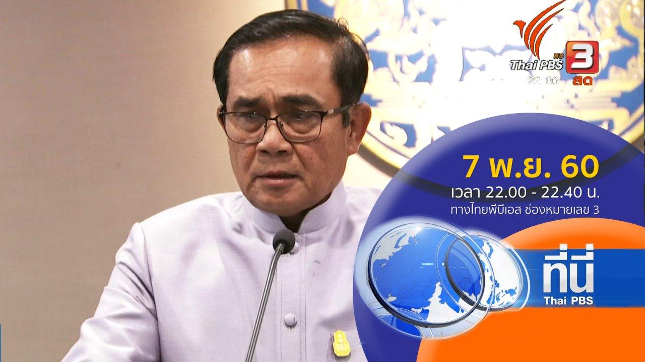 ที่นี่ Thai PBS - ประเด็นข่าว ( 7 พ.ย. 60)