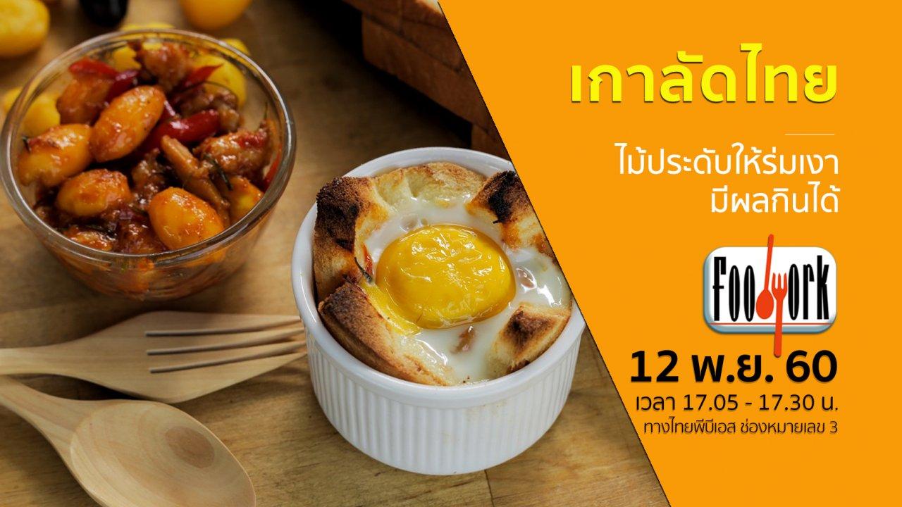 Foodwork - เกาลัดไทย