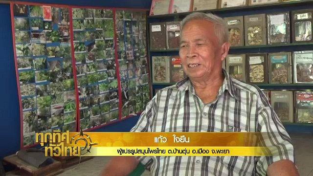 ทุกทิศทั่วไทย - ประเด็นข่าว (8 พ.ย. 60)