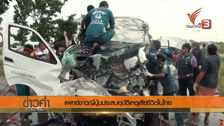 ข่าวค่ำ มิติใหม่ทั่วไทย - ประเด็นข่าว (10 พ.ย. 60)