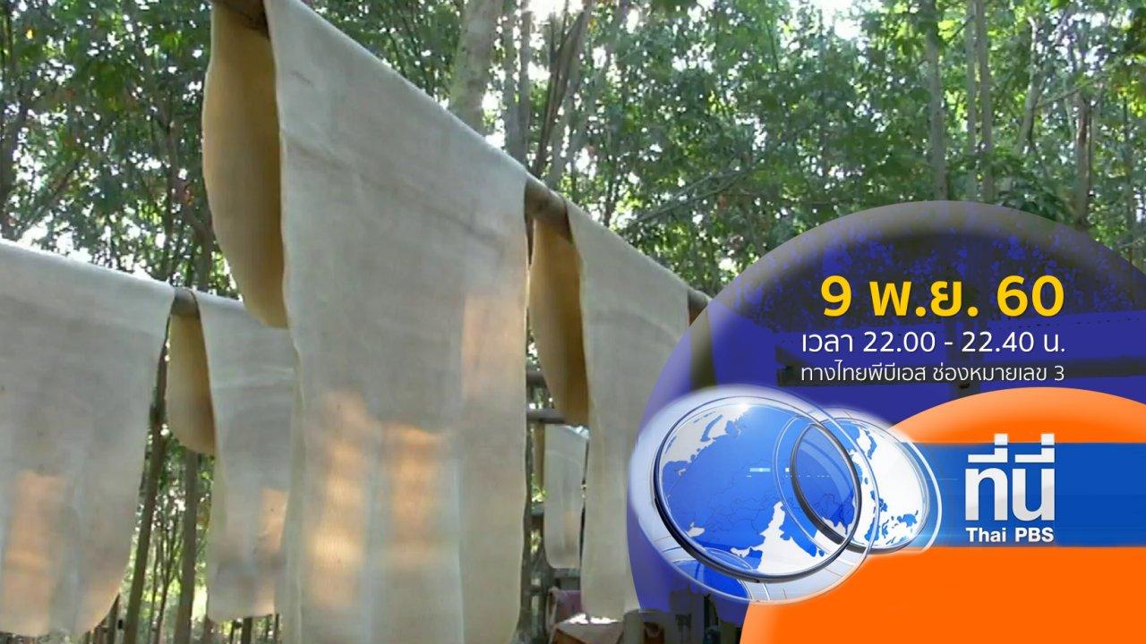ที่นี่ Thai PBS - ประเด็นข่าว ( 9 พ.ย. 60)