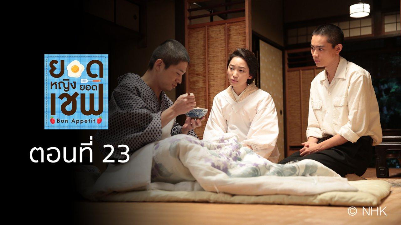 ซีรีส์ญี่ปุ่น ยอดหญิง...ยอดเชฟ - Bon Appetit! : ตอนที่ 23
