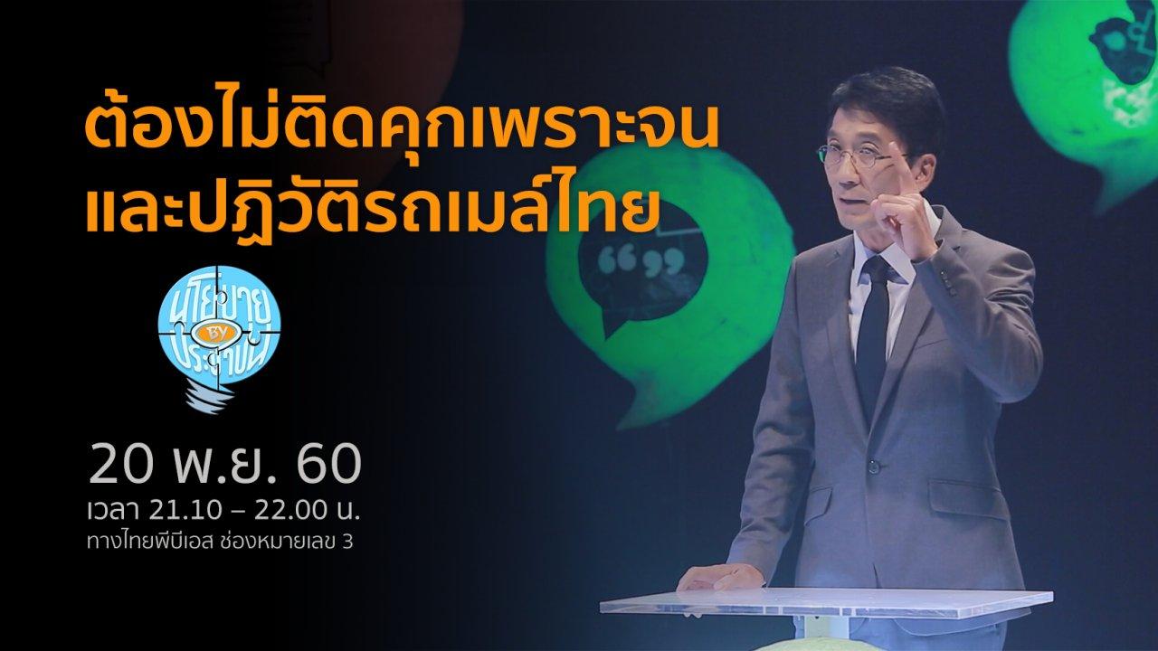 นโยบาย By ประชาชน - ต้องไม่มีใครติดคุกเพราะจน และปฏิวัติรถเมล์ไทย