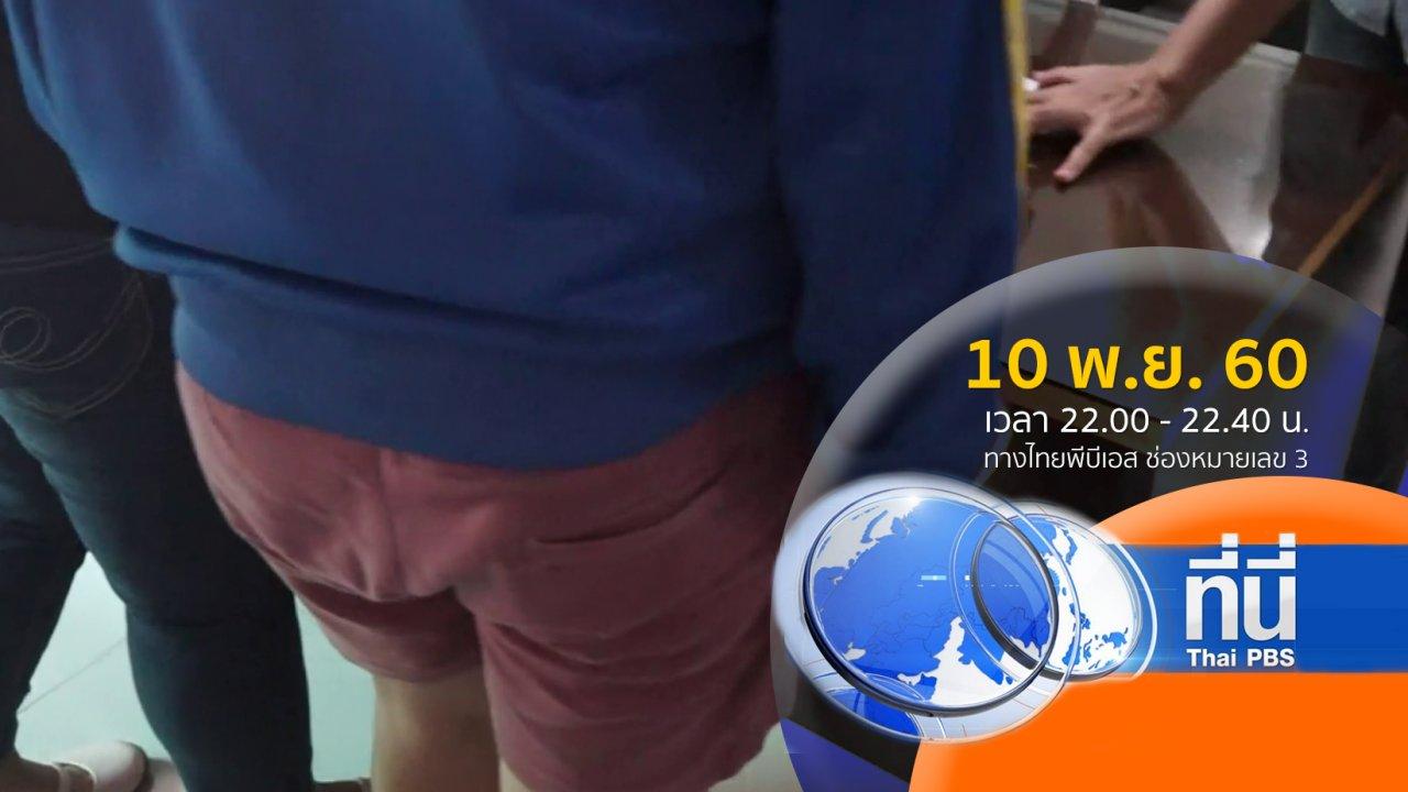 ที่นี่ Thai PBS - ประเด็นข่าว ( 10 พ.ย. 60)