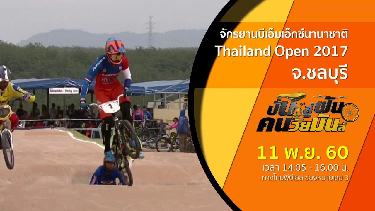 ปั่นสู่ฝัน คนวัยมันส์ - จักรยานบีเอ็มเอ็กซ์นานาชาติ Thailand Open 2017