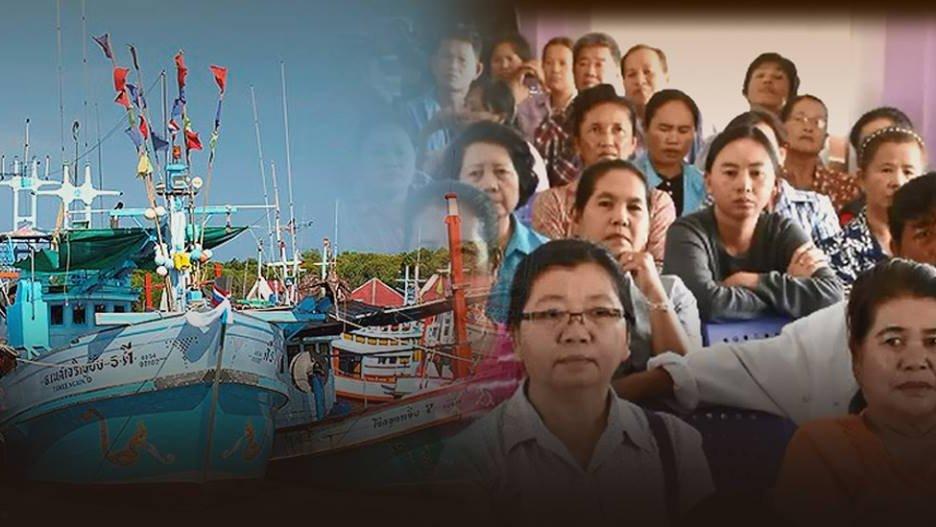 สถานีประชาชน - ผลกระทบจ่ายเงินลูกเรือประมงผ่านธนาคาร