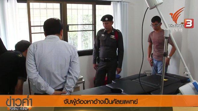 ข่าวค่ำ มิติใหม่ทั่วไทย - ประเด็นข่าว (11 พ.ย. 60)