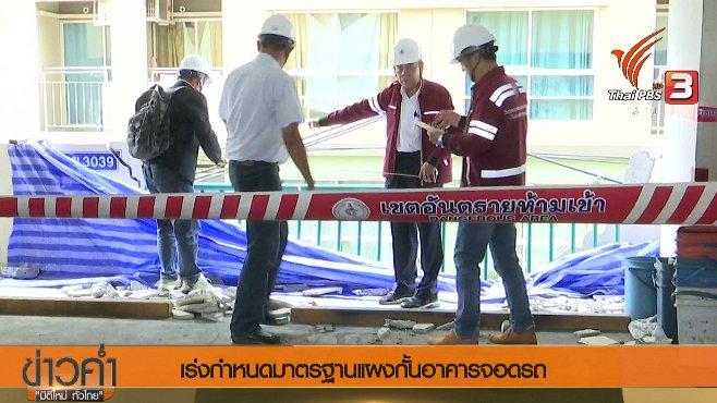 ข่าวค่ำ มิติใหม่ทั่วไทย - ประเด็นข่าว (12 พ.ย. 60)