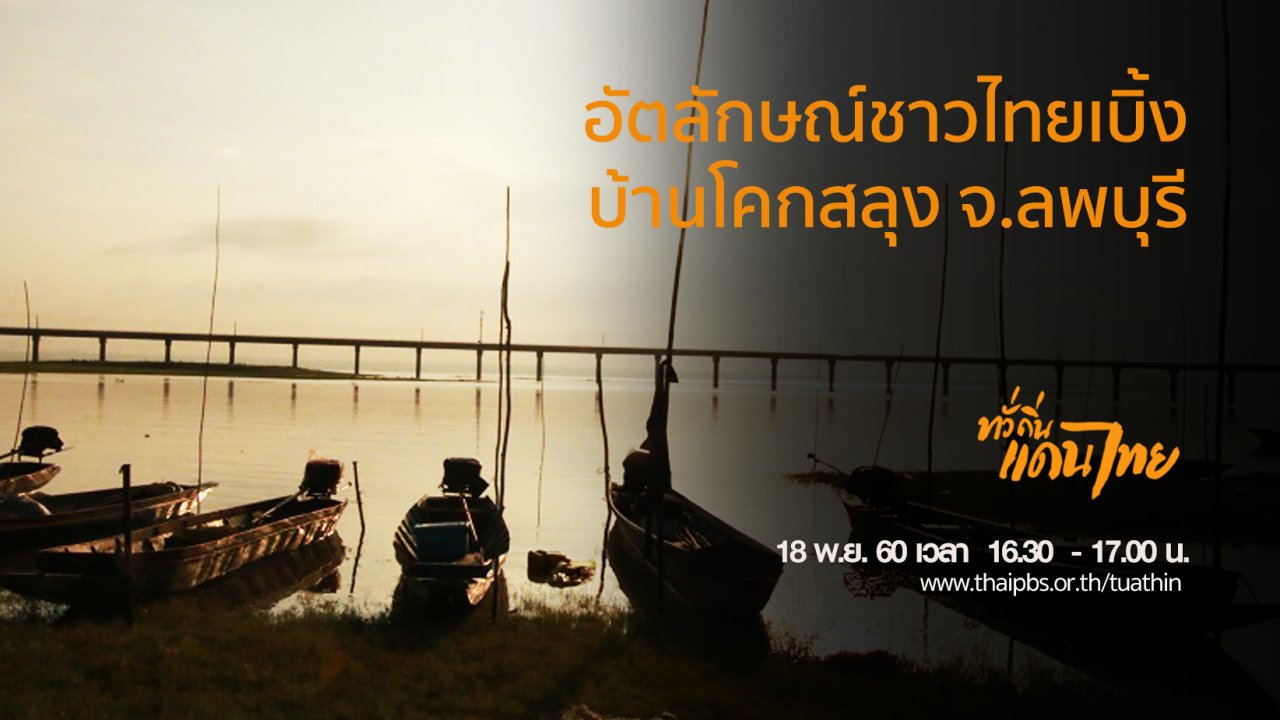 ทั่วถิ่นแดนไทย - อัตลักษณ์ชาวไทยเบิ้ง บ้านโคกสลุง จ.ลพบุรี