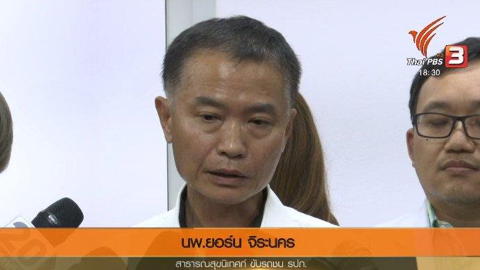 ข่าวค่ำ มิติใหม่ทั่วไทย - ประเด็นข่าว (14 พ.ย. 60)